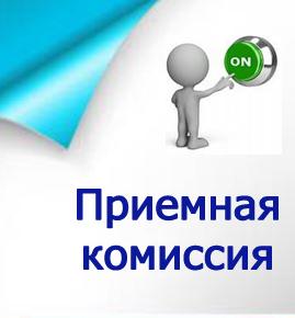 Прием документов: с 01 июня по 31 августа текущего года.